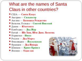 США — Санта Клаус США — Санта Клаус Австрия — Сильвестр Англия — Батюшка Р