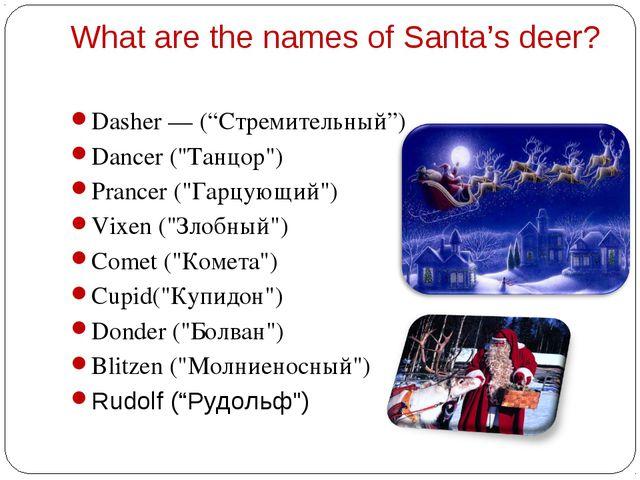 """Dasher — (""""Стремительный"""") Dasher — (""""Стремительный"""") Dancer (""""Танцор&..."""