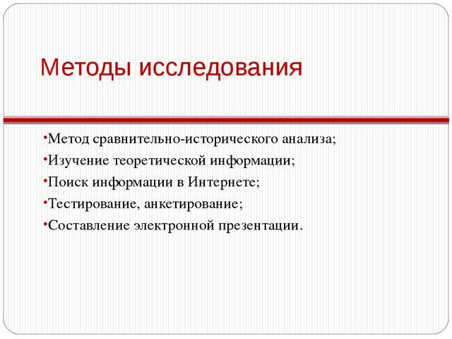Метод сравнительно-исторического анализа; Метод сравнительно-исторического а...