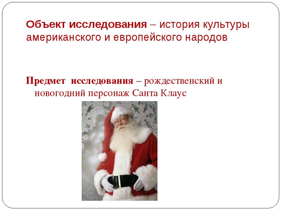 Предмет  исследования – рождественский и новогодний персонаж Санта Клаус Пре...