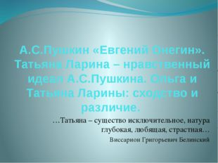 А.С.Пушкин «Евгений Онегин». Татьяна Ларина – нравственный идеал А.С.Пушкина.