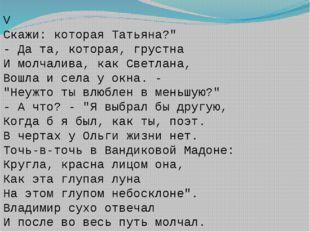 """V Скажи: которая Татьяна?"""" - Да та, которая, грустна И молчалива, как Светла"""