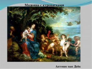 Мадонна с куропатками Антонис ван Дейк