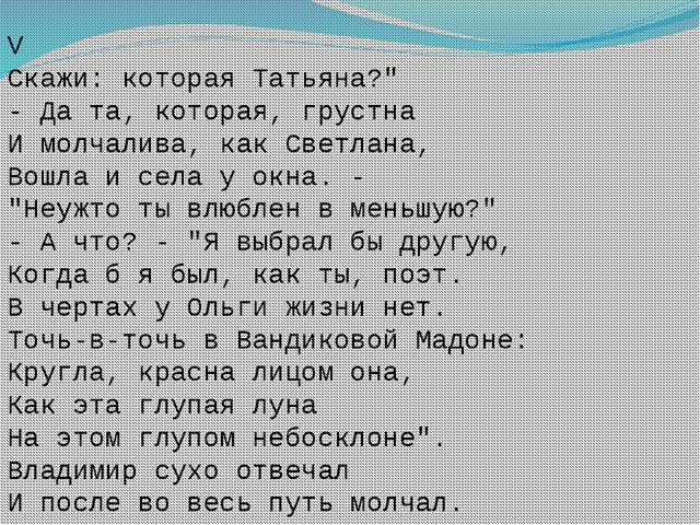 """V Скажи: которая Татьяна?"""" - Да та, которая, грустна И молчалива, как Светла..."""