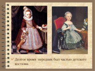 Долгое время передник был частью детского костюма.