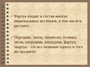 Фартук входит в состав многих национальных костюмов, в том числе и русского.