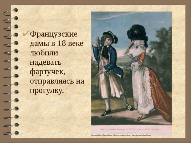 Французские дамы в 18 веке любили надевать фартучек, отправляясь на прогулку.