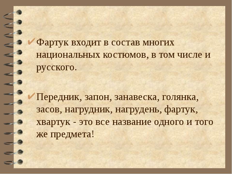Фартук входит в состав многих национальных костюмов, в том числе и русского....