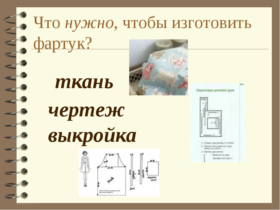 Что нужно, чтобы изготовить фартук? ткань . чертеж выкройка