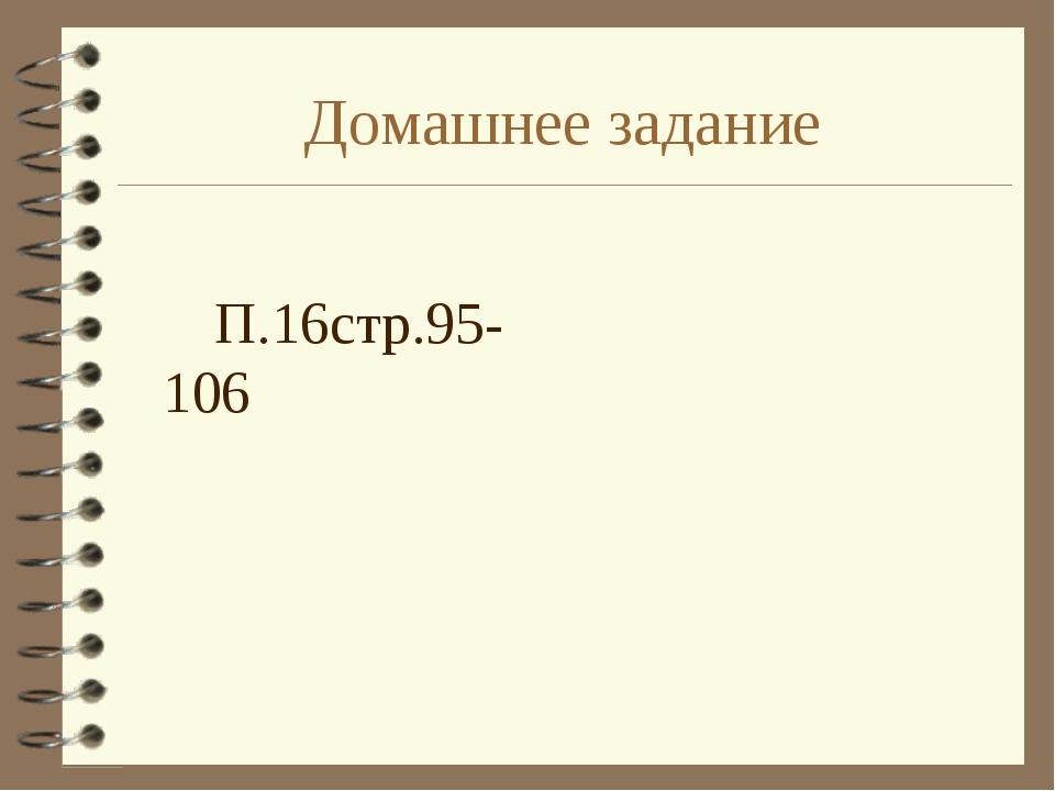Домашнее задание П.16стр.95-106