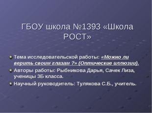 ГБОУ школа №1393 «Школа РОСТ» Тема исследовательской работы: «Можно ли верить