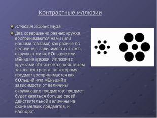 Контрастные иллюзии Иллюзия Эббинсгауза Два совершенно равных кружка восприни