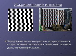 Искривляющие иллюзии Чередование высококонтрастных четырехугольников создает