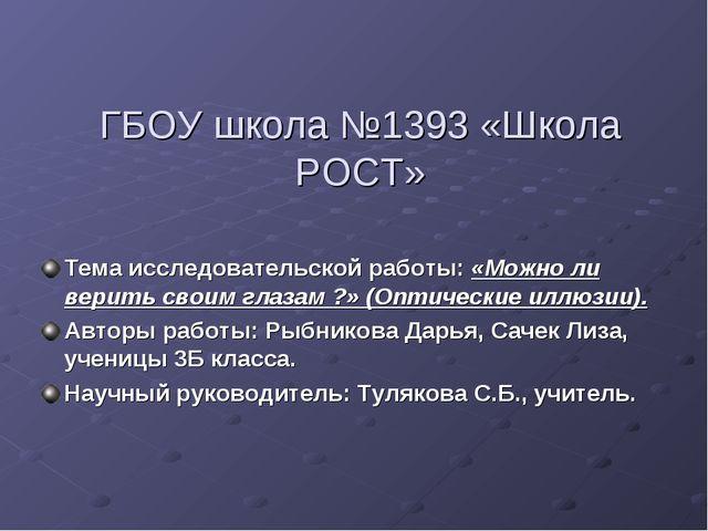 ГБОУ школа №1393 «Школа РОСТ» Тема исследовательской работы: «Можно ли верить...