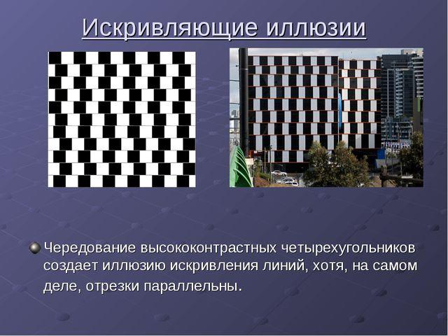 Искривляющие иллюзии Чередование высококонтрастных четырехугольников создает...