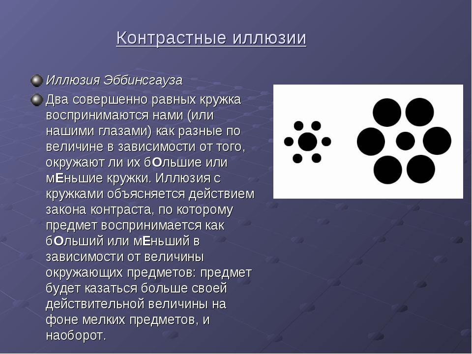 Контрастные иллюзии Иллюзия Эббинсгауза Два совершенно равных кружка восприни...