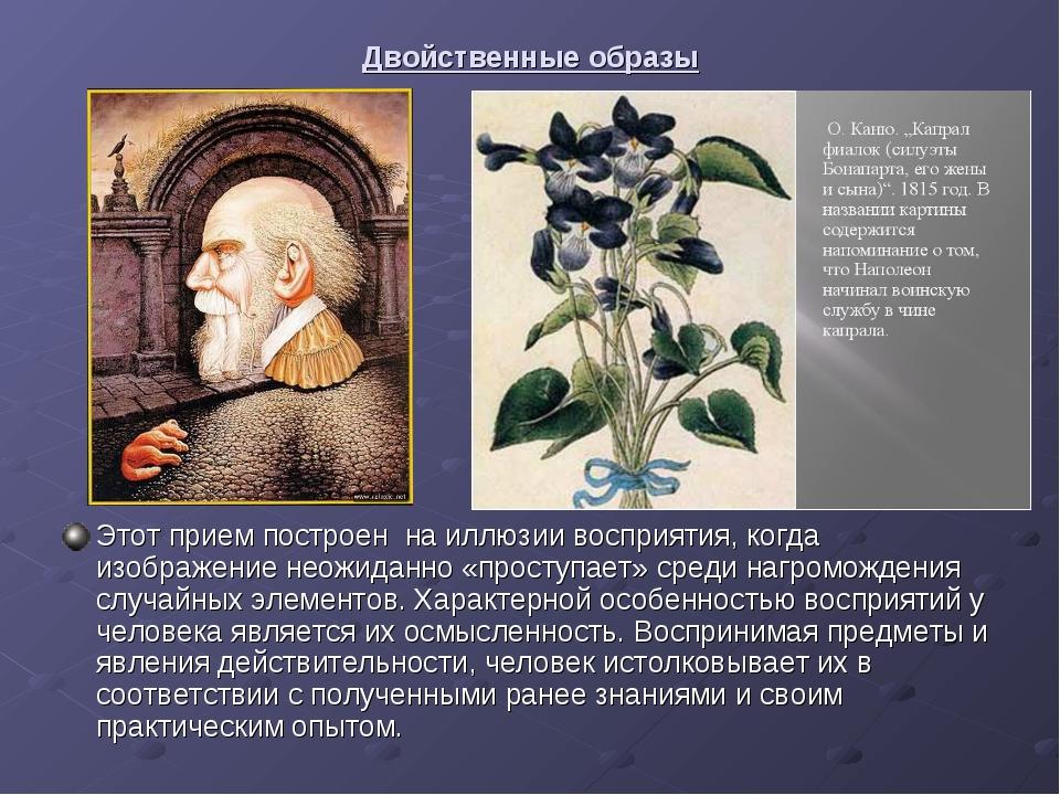 Двойственные образы Этот прием построен на иллюзии восприятия, когда изображ...
