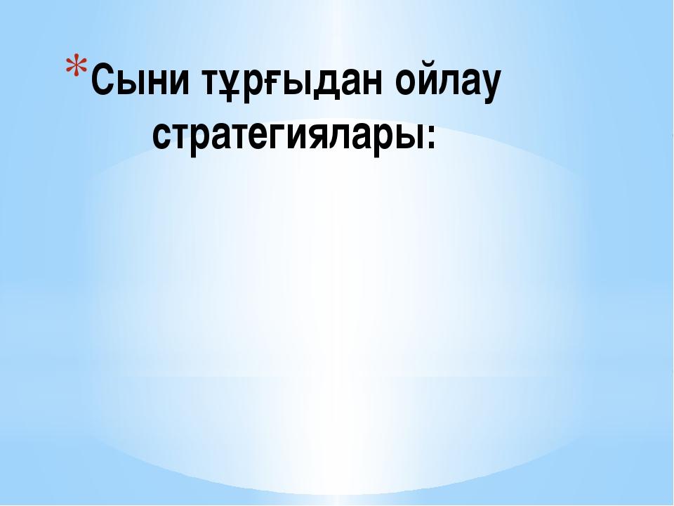 Сыни тұрғыдан ойлау стратегиялары: