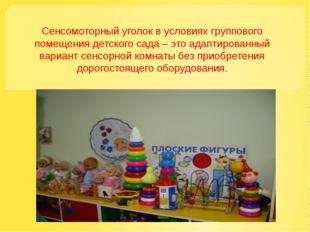 Сенсомоторный уголок в условиях группового помещения детского сада – это адап
