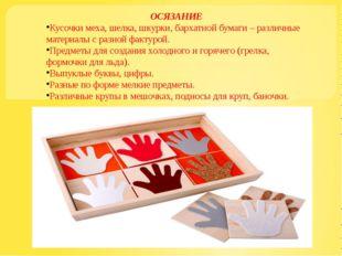 ОСЯЗАНИЕ Кусочки меха, шелка, шкурки, бархатной бумаги – различные материалы