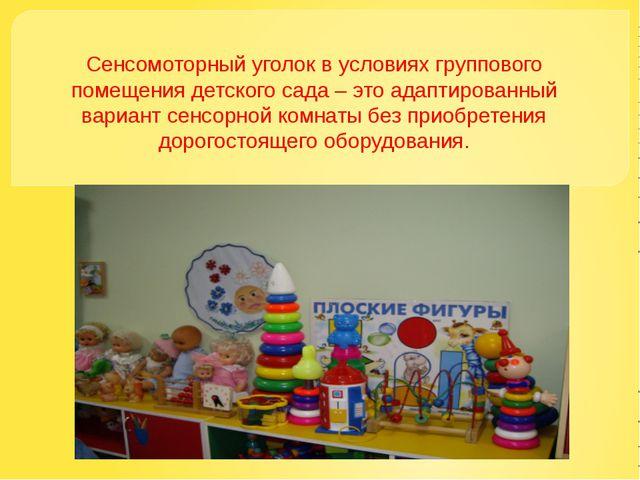 Сенсомоторный уголок в условиях группового помещения детского сада – это адап...