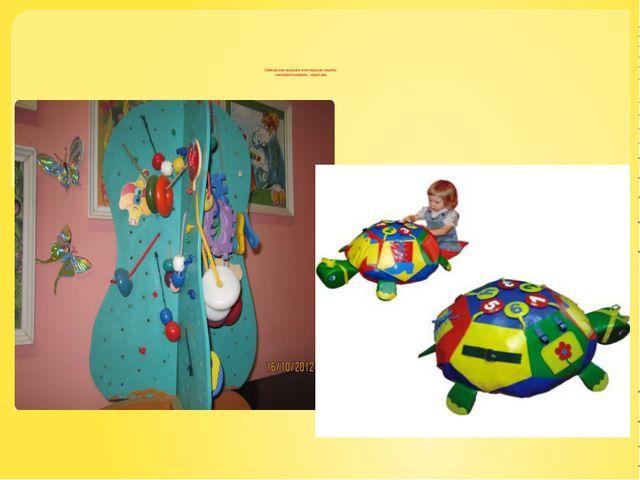 Сенсорные игрушки в интерьере группы: сенсорное дерево, черепаха.