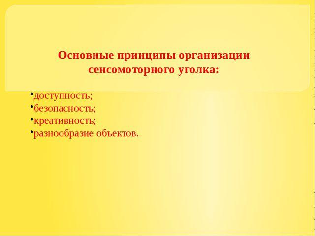Основные принципы организации сенсомоторного уголка: доступность; безопаснос...