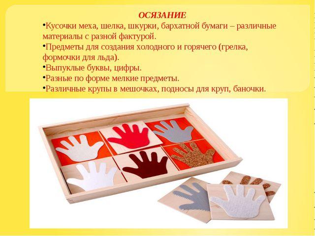ОСЯЗАНИЕ Кусочки меха, шелка, шкурки, бархатной бумаги – различные материалы...