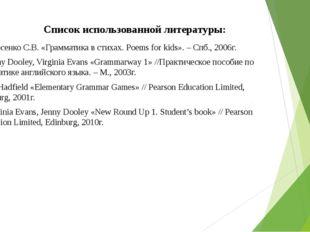 Список использованной литературы: 1. Фурсенко С.В. «Грамматика в стихах. Poe