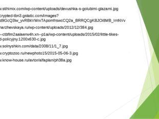 http://www.stihimix.com/wp-content/uploads/devushka-s-golubimi-glazami.jpg h