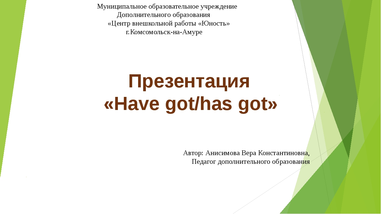 Презентация «Have got/has got» Автор: Анисимова Вера Константиновна, Педагог...