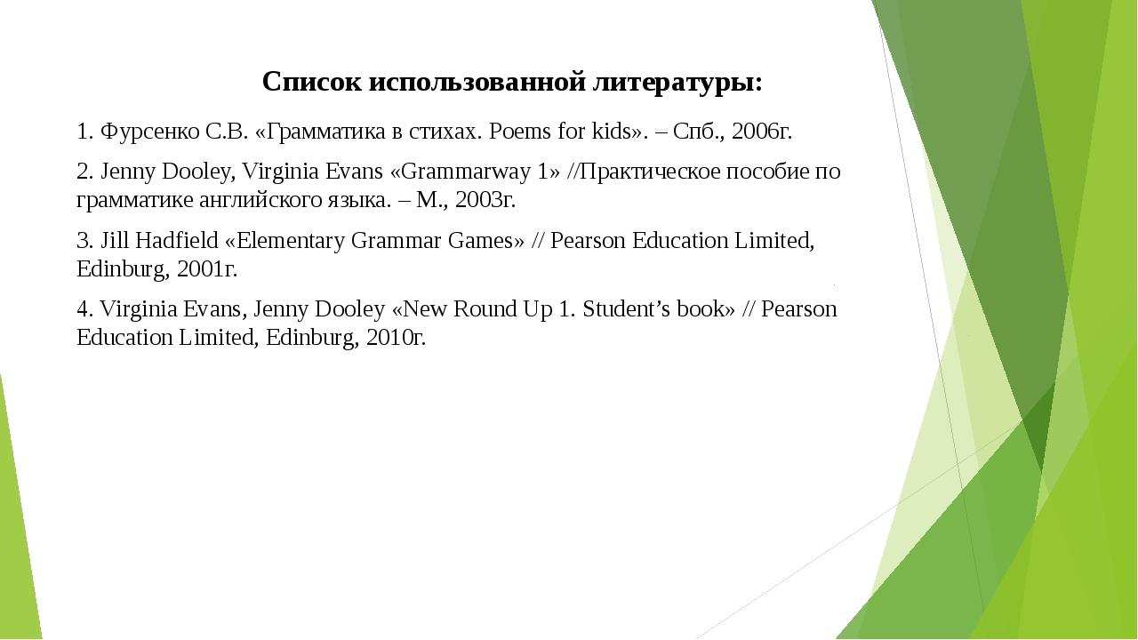 Список использованной литературы: 1. Фурсенко С.В. «Грамматика в стихах. Poe...