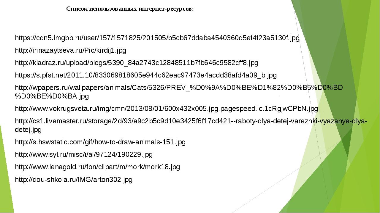 Список использованных интернет-ресурсов: https://cdn5.imgbb.ru/user/157/1571...