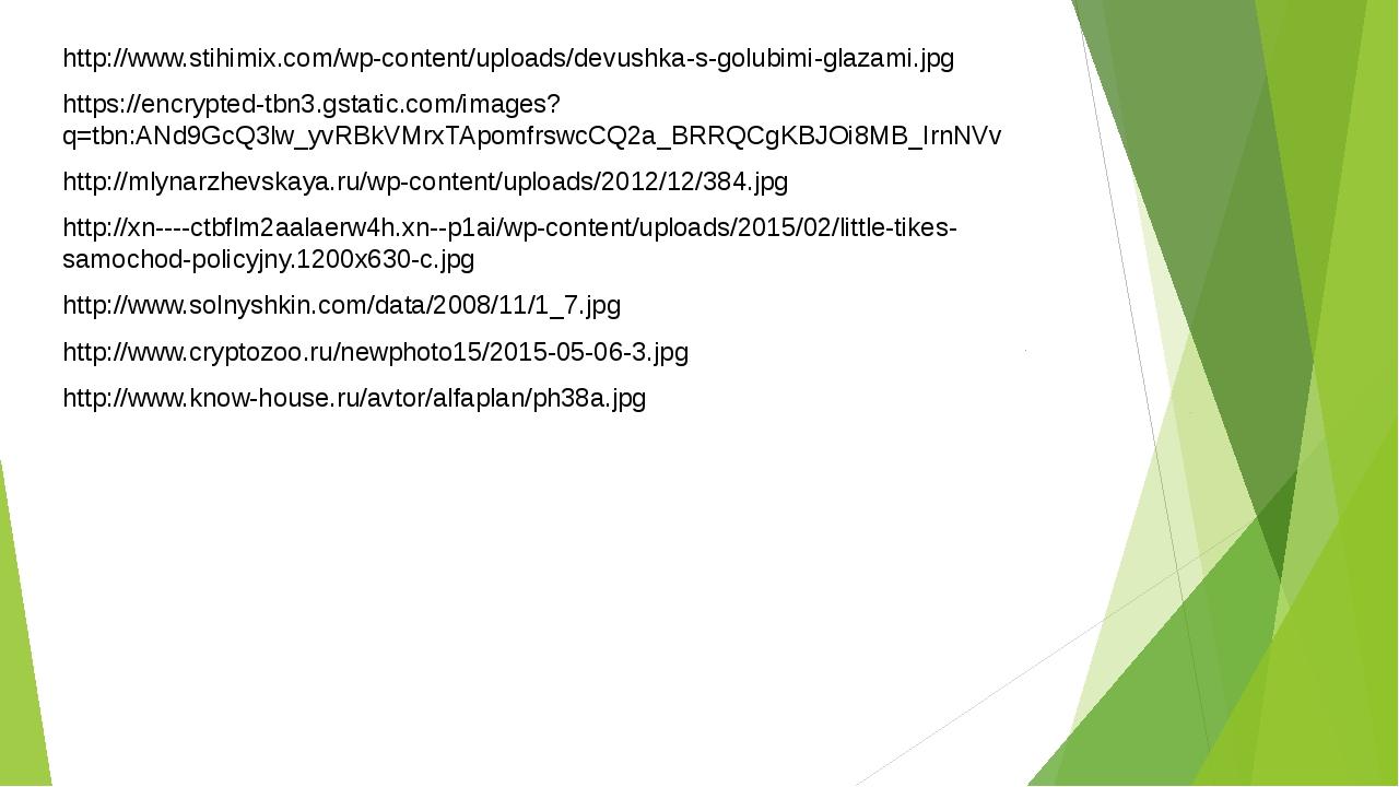 http://www.stihimix.com/wp-content/uploads/devushka-s-golubimi-glazami.jpg h...