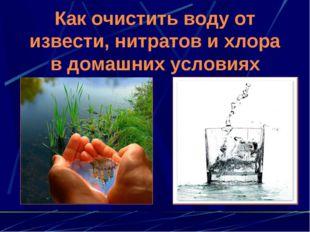 Как очистить воду от извести, нитратов и хлора в домашних условиях
