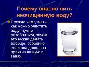 Почему опасно пить неочищенную воду? Прежде чем узнать, как можно очистить во