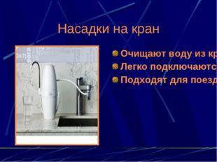 Насадки на кран Очищают воду из крана до питьевой Легко подключаются Подходят