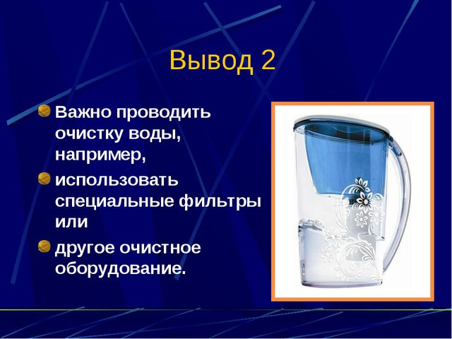 Вывод 2 Важно проводить очистку воды, например, использовать специальные филь...