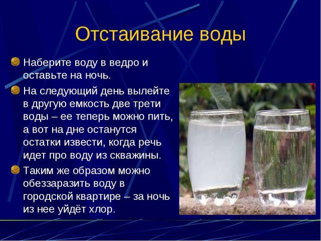 Отстаивание воды Наберите воду в ведро и оставьте на ночь. На следующий день...