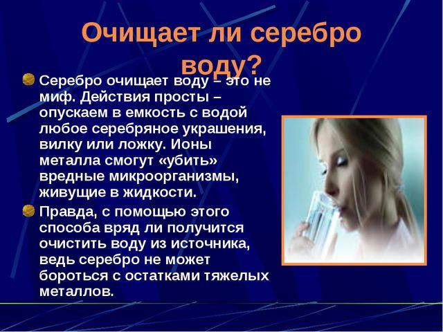 Очищает ли серебро воду? Серебро очищает воду – это не миф. Действия просты –...