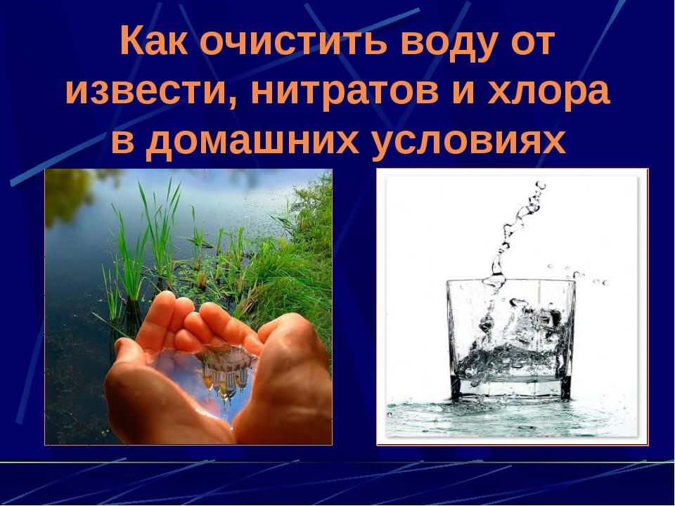 Очистка известковой воды в домашних условиях
