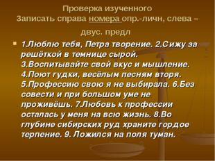 Проверка изученного Записать справа номера опр.-личн, слева – двус. предл 1.Л