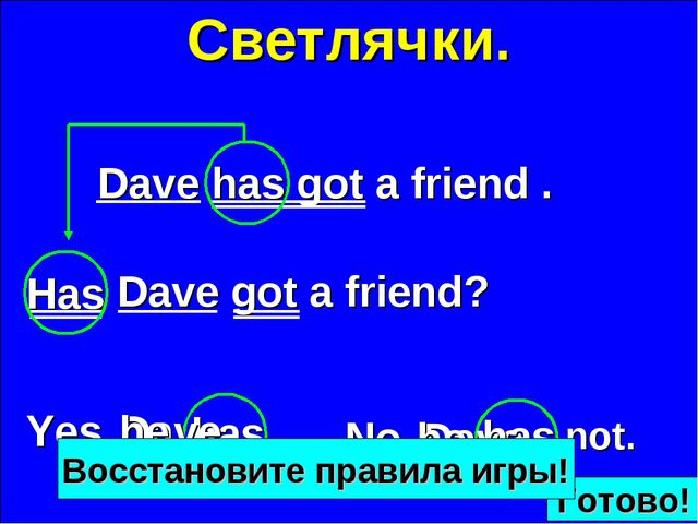 Светлячки. Dave has got a friend . Dave got a friend? Yes, No, has Dave he ....
