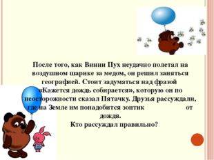 После того, как Винни Пух неудачно полетал на воздушном шарике за медом, он р