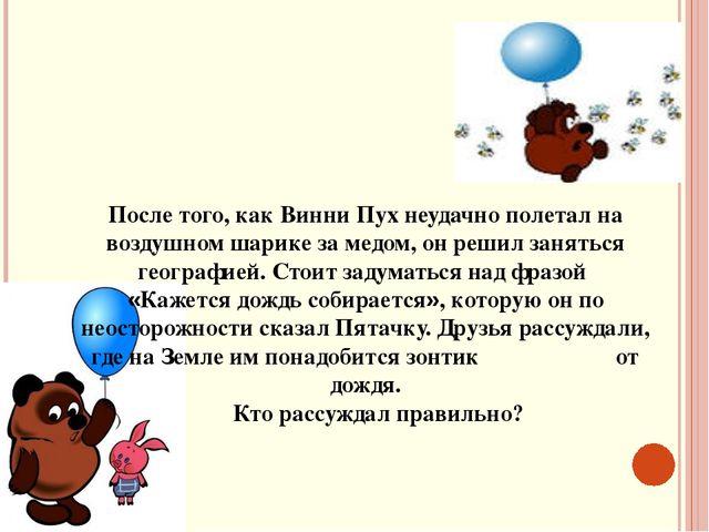 После того, как Винни Пух неудачно полетал на воздушном шарике за медом, он р...