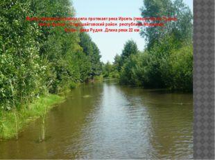 Вдоль северной окраины села протекает река Ирсеть (левый приток Рудни). Исто