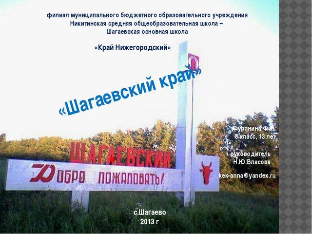 филиал муниципального бюджетного образовательного учреждения Никитинская сред...