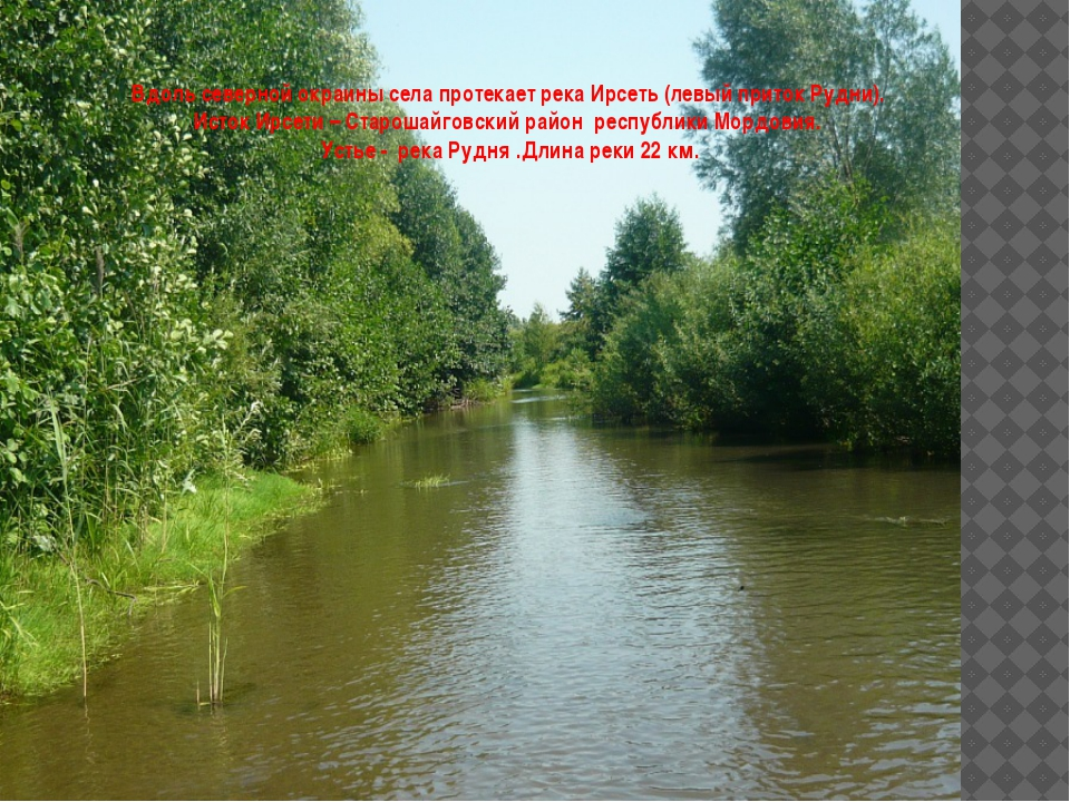 Вдоль северной окраины села протекает река Ирсеть (левый приток Рудни). Исто...