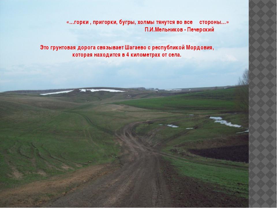 «…горки , пригорки, бугры, холмы тянутся во все стороны…» П.И.Мельников - Пе...