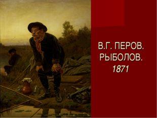 В.Г. ПЕРОВ. РЫБОЛОВ. 1871